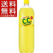 C.C.レモン(1.5L*8本入)【CCレモン】[炭酸飲料]【送料無料(北海道、沖縄を除く)】