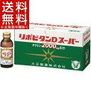 大正製薬 リポビタンDスーパー(100mL*10本入)【リポビタン】[リポビタンd 栄養ドリンク 滋養強壮]