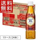 【訳あり】ヘルシア 紅茶(350mL*24本入)【ヘルシア】【送料無料(北海道、沖縄を除く)】