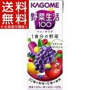 カゴメ 野菜生活100 ベリーサラダ(200mL*24本入)