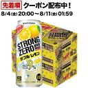 サントリー -196度 ストロングゼロ ダブルレモン(500ml*48本セット)【-196度 ストロ