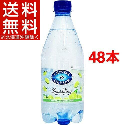 クリスタルガイザー スパークリング ライム (無果汁・炭酸水)(532mL*24本入*2コ…...:soukaidrink:10000268