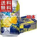 キリン 氷結 シチリア産レモン(350mL*48本セット)