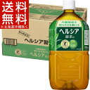 【訳あり】花王 ヘルシア 緑茶(1.05L*12本入)【ヘルシア】[ヘルシア お茶 緑茶 体脂肪]【送料無料(北海道、沖縄を除く)】