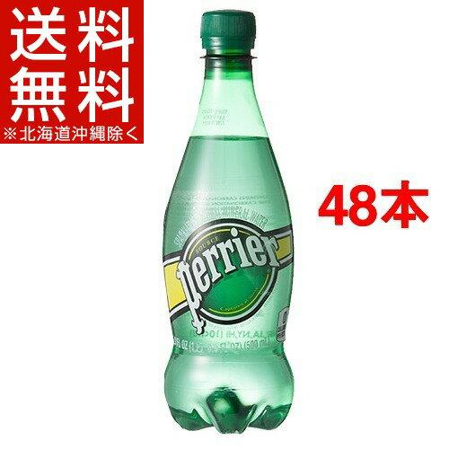 ペリエ ペットボトル ナチュラル 炭酸水(500mL*24本入*2コセット)【ペリエ(Perrier)】[ペットボトル ミネラルウォーター 水 激安 48本入]【送料無料(北海道、沖縄を除く)】