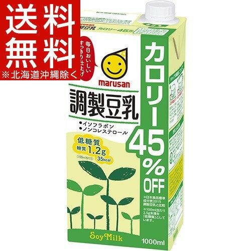 マルサン 調製豆乳 カロリー45%オフ(1L*6本入)【送料無料(北海道、沖縄を除く)】