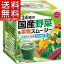 24種の国産野菜&果物スムージー(5.5g*30袋入)