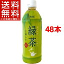 チェリオ 緑茶 玉露入り(500mL*48本)