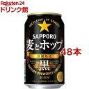 サッポロ 麦とホップ 黒(350ml*48本セット)【麦とホップ】
