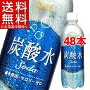 チェリオ 炭酸水(500mL*48本)【送料無料(北海道、沖縄を除く)】