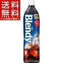 ブレンディ ボトルコーヒー 微糖(900mL*12本入)【ブレンディ(Blendy)】【送料無料(北海道、沖縄を除く)】