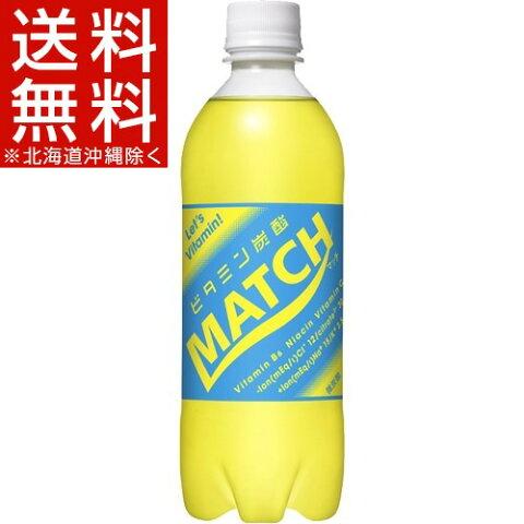マッチ(500mL*24本)【送料無料(北海道、沖縄を除く)】