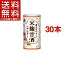 【訳あり】森永のやさしい米麹甘酒(125mL*30本入り)【森永 甘酒】【送料無料(北海道、沖縄を除く)】