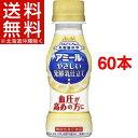 アミール やさしい発酵乳仕立て(100mL*30本入*2コセット)