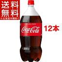 コカ・コーラ(2L*1...