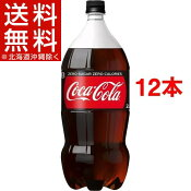 コカ・コーラ ゼロ(2L*12本セット)【コカコーラ(Coca-Cola)】[コカコーラ ゼロ 2l 12本 炭酸飲料]【送料無料(北海道、沖縄を除く)】