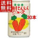 ヒカリ 有機にんじんジュース 43419(160g*30コセット)