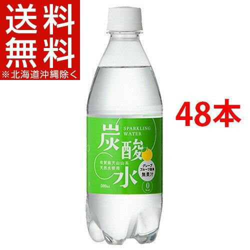 【訳あり】国産 天然水仕込みの炭酸水 グレープフルーツ(500mL*48本入)[炭酸水 500ml 国産 強炭酸水]【送料無料(北海道、沖縄を除く)】