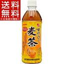 サンガリア すばらしい麦茶(500mL*24本入)【送料無料(北海道、沖縄を除く)】