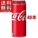 コカ・コーラ 缶(500g*48本)