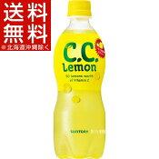 C.C.レモン(500mL*24本入)【CCレモン】【送料無料(北海道、沖縄を除く)】