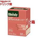 AGF ブレンディ パーソナルインスタントコーヒースティック やすらぎのカフェインレス(2g*32本入*2箱セット)【ブレンディ(Blendy)】