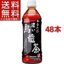 サンガリア あなたの濃い烏龍茶(500mL*48本セット)【あなたのお茶】【送料無料(北海道、沖縄を除く)】