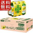 キレートレモン ケース(155mL*24本入)【キレートレモン】【送料無料(北海道、沖縄を除く)】