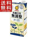マルサン 有機豆乳 無調整(1L*6本入)【送料無料(北海道、沖縄を除く)】