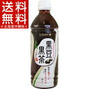 黒豆黒茶(500mL*24本入)