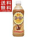 サンガリア アノ コーヒー(500mL*24本入)【送料無料(北海道、沖縄を除く)】