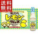 瀬戸内レモンラムネ ビー玉入(200mL*30本入)