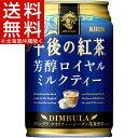 午後の紅茶 芳醇ロイヤルミルクティー(280g*24本入)【午後の紅茶】【送料無料(北海道、沖縄を除く)】