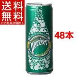 ペリエ ナチュラル 炭酸水(330mL*48缶入)【ペリエ(Perrier)】[ミネラルウォーター 水 激安 48本]【】