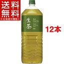 【訳あり】キリン 新生茶(2L*12本セット)【生茶】【送料無料(北海道、沖縄を除く)】