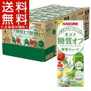 【訳あり】カゴメ 野菜ジュース 糖質オフ(200mL*24本...