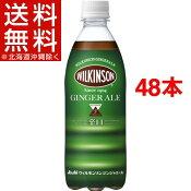 ウィルキンソン ジンジャエール(500mL*24本入*2コセット)【ウィルキンソン】[48本 アサヒ飲料]【送料無料(北海道、沖縄を除く)】