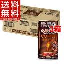 ヘルシアコーヒー 微糖ミルク(185g*30本入*3コセット)【ヘルシア】【送料無料(北海道、沖縄を除く)】