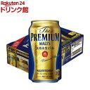サントリー ザ・プレミアムモルツ(350ml*24本)【ザ・プレミアム・モルツ(プレモル)】[ビール