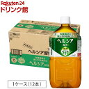 【訳あり】花王 ヘルシア 緑茶(1.05L*12本入)KHD01【ヘルシア】