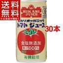 ヒカリ オーガニックトマトジュース無塩 43425(190g*30コセット)[野菜ジュース]【送料無料(北海道、沖縄を除く)】