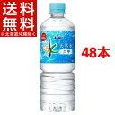 おいしい水 六甲(600mL*24本入*2コセット)【六甲のおいしい水】[国産 軟水 48本 ミネラ