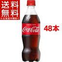 コカ・コーラ(500mL*48本)【コカコーラ(Coca-Cola)】[コカコーラ 炭酸飲料]【送料無料(北海道、沖縄を除く)】