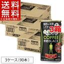ヘルシアコーヒー 無糖ブラック(185g*30本入*3コセット)【ヘルシア】【送料無料(北海道、沖縄を除く)】