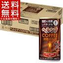 ヘルシアコーヒー 微糖ミルク(185g*30本入)【kao_healthya】【02】【ヘルシア】[ヘルシアコーヒー 微糖ミルク トクホ 花王 特保]【送料無料(北海道、沖縄を除く)】