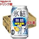 キリン 氷結 無糖 レモン Alc.7%(350ml*48本セット)【kh0】【2点以上かつ1万円(税込)以上ご購入で5%OFFクーポン対象商品】【氷結】