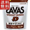 ザバス ウェイトダウン チョコレート風味 50食(1050g)【ザバス(SAVAS)】【送料無料(北海道、沖縄を除く)】