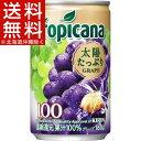 トロピカーナ 100%ジュース グレープ(160g*30本入)【トロピカーナ】【送料無料(北海道、沖縄を除く)】