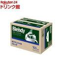 クーポン15%OFF ブレンディ レギュラー コーヒー ドリップパック キリマンジャロ ブレンド(7g*100袋入)【ブレンディ(Blendy)】