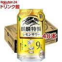 キリン・ザ・ストロング レモンサワー(350ml*48本セット)【キリン・ザ・ストロング】